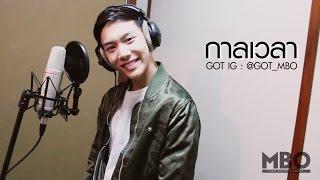 """""""กาลเวลา - กัน นภัทร"""" Cover by GOT MBO"""