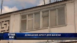 Жестокая мачеха из Жетысая заключена под домашний арест