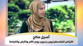 أسيل صالح - الأيتام الفلسطينيون يحيون يوم الأم والأرض والكرامة