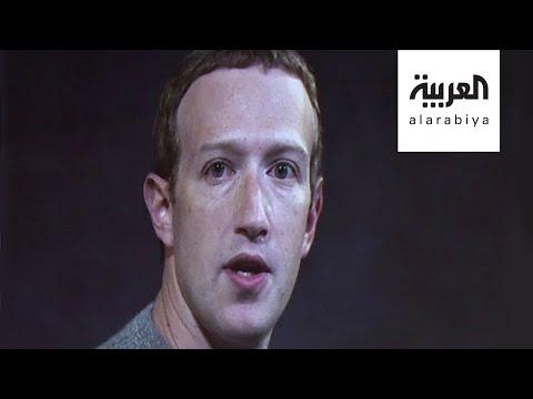 تفاعلكم | أزمة فيسبوك مع انسحاب المعلنين تصل لطريق مسدود!  - نشر قبل 16 ساعة
