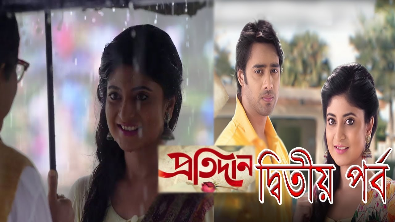 Pratidan [প্রতিদান] episode 02 | 22 August 2017 full review Star jalsha new  serial Pratidaan