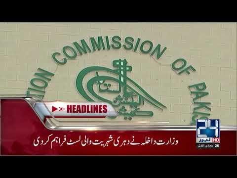 News Headlines | 08:00 PM | 12 February 2018 | 24 News HD