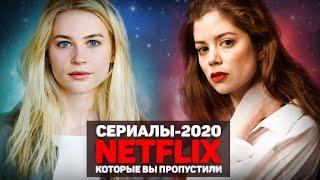 НОВЫЕ СЕРИАЛЫ НЕТФЛИКС 2020 / ТОП СЕРИАЛОВ НЕТФЛИКС  КОТОРЫЕ ВЫ ПРОПУСТИЛИ