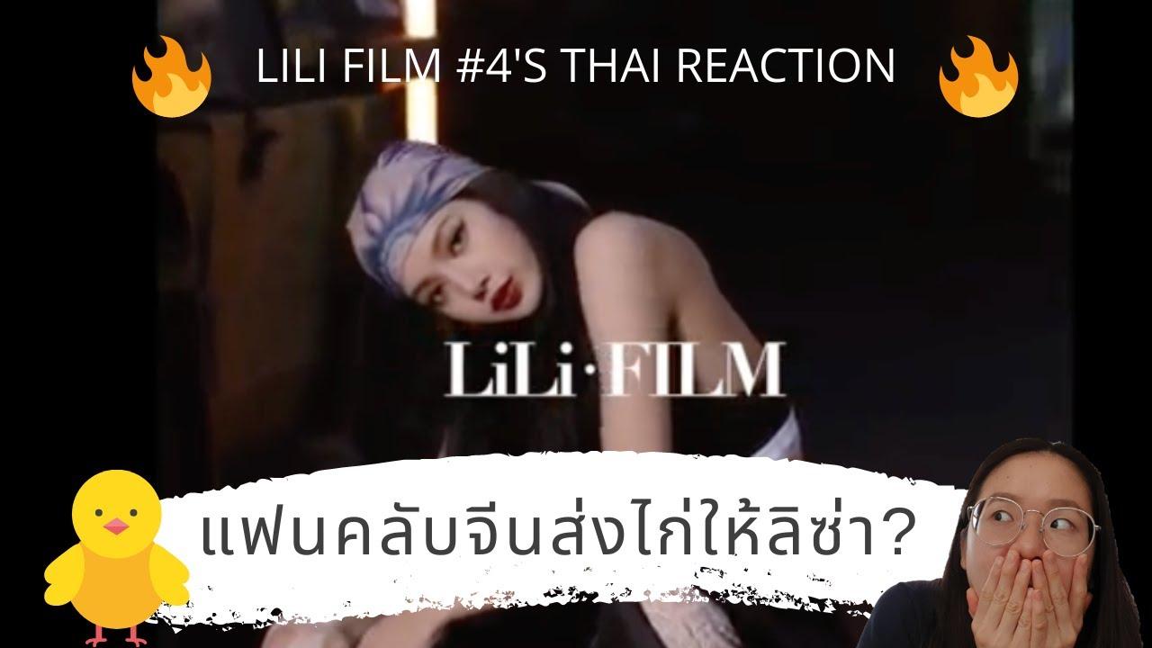 แฟนคลับจีนส่งไก่ให้ลิซ่า?|รีแอคชั่น LILI's FILM #4 - LISA Dance Performance Video Reaction (THAI)