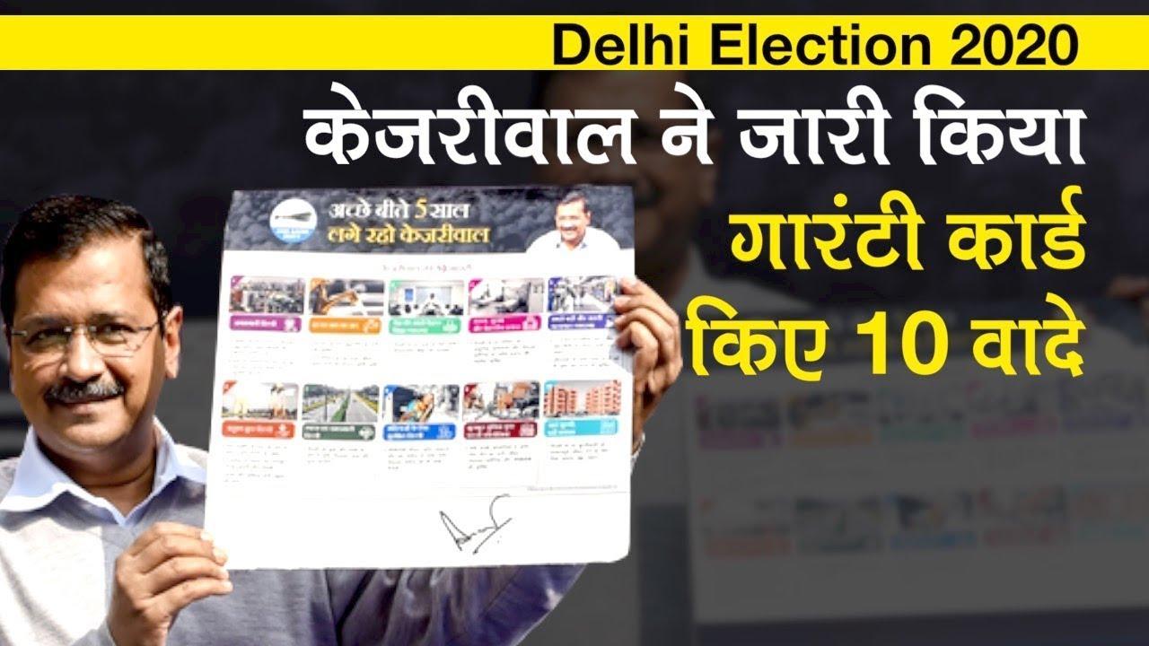 Delhi Assembly Elections 2020: Arvind Kejriwal ने जारी किया Guarantee Card, किए ये 10 वादे
