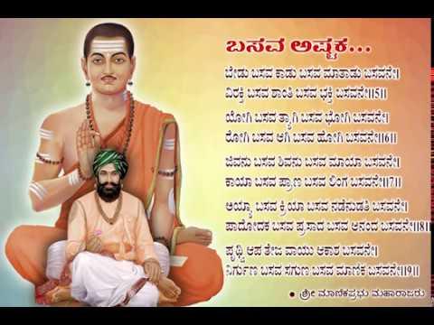 Basaveshwar Ashtak - ಬಸವೇಶ್ವರ್ ಅಷ್ಟಕ - बसवेश्वर अष्टक - by Shri Manik Prabhu Maharaj