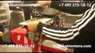 Изготовление дубликата номера на трактор и квадроцикл | Dublikatnomera.com(, 2016-07-26T21:10:04.000Z)