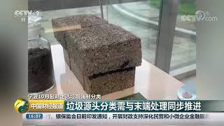 [中国财经报道]宁波10月起对生活垃圾强制分类 垃圾源头分类需与末端处理同步推进| CCTV财经