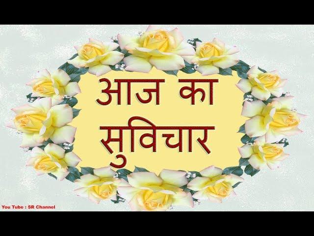 ?? ?? ??????? Hindi Suvichar