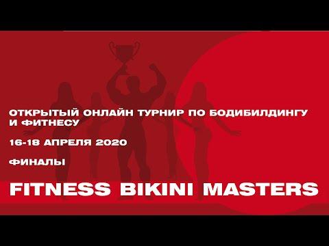 Открытый онлайн турнир по бодибилдингу и фитнесу, 16-18 Апреля 2020