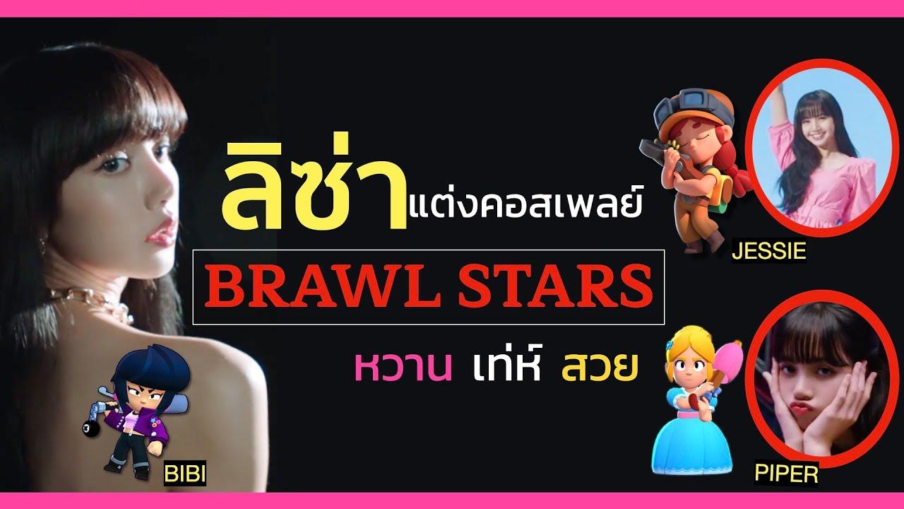 ลิซ่า เลียนแบบตัวละครเกมส์ Brawl Star ทั้ง 3 ลุค หวาน เปรี้ยว เท่ สวยมาก