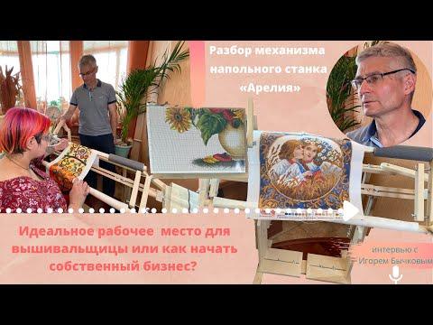 Идеальное рабочее место для вышивальщицы – эксклюзивное интервью от Игоря Бычкова