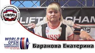 Баранова Екатерина  Чемпионат Мира по пауэрлифтингу 2017