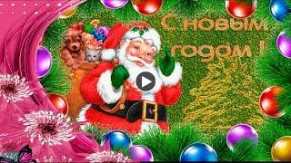 Новый год Прикольное поздравление с Новым годом Зажигаем качается земля Музыкальные видео открытки