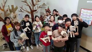 행복마을학교 목공체험