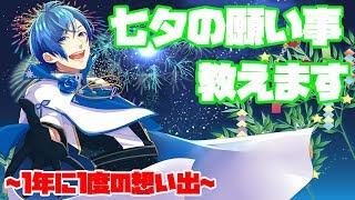 今年の七夕の願い毎はまさかの・・・〇〇!?