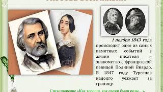 И. С. Тургенев. Жизнь и творчество.