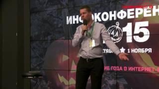 Как получить бесплатный трафик / Игорь Крестинин - Инфоконференция 2015