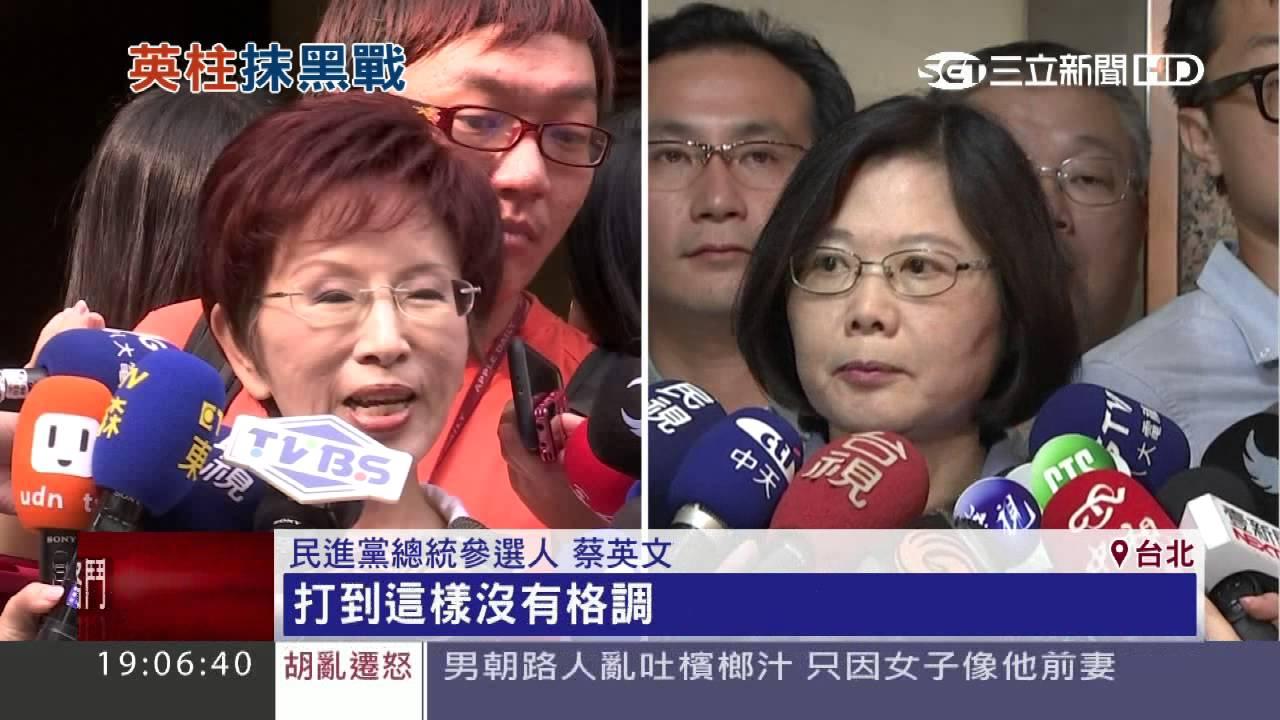 洪批反課綱像毛澤東 蔡英文反轟:沒格調 三立新聞臺 - YouTube
