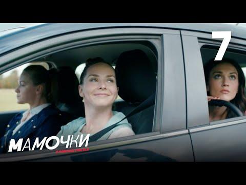Мамочки | Сезон 1 | Серия 7