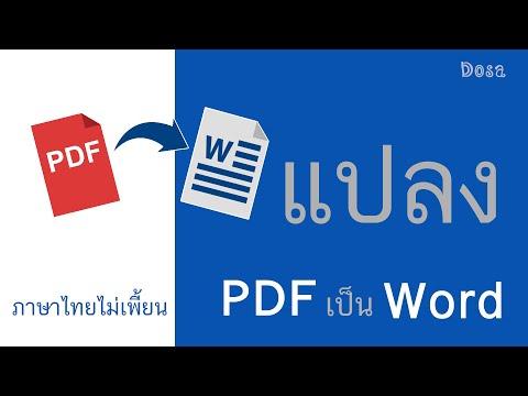 วิธีแปลงไฟล์ PDF เป็น Word ภาษาไทยไม่เพี้ยน ออนไลน์ (ดีที่สุด!!)