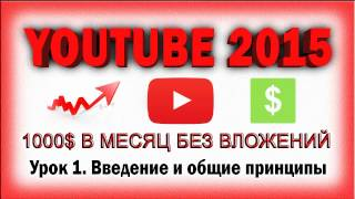 YOUTUBE 2015.  От 1000$ в месяц на YouTube без вложений. ВИДЕО ОБЗОР