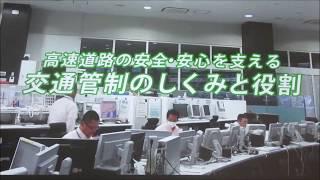 NEXCO中日本 コミュニケーションプラザ川崎 高速道路ジオラマ