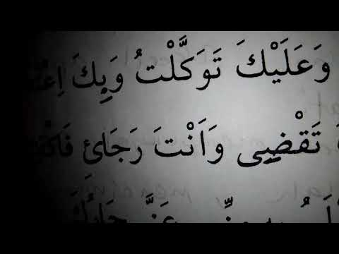 Tata Cara Wirid Al Fatihah 100x Untuk Memudahkan Terkabulnya Segala Hajat.