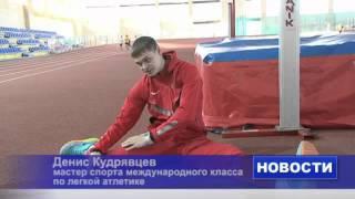 Чемпион Европы по легкой атлетике Денис Кудрявцев провел мастер-класс для студентов ТюмГУ
