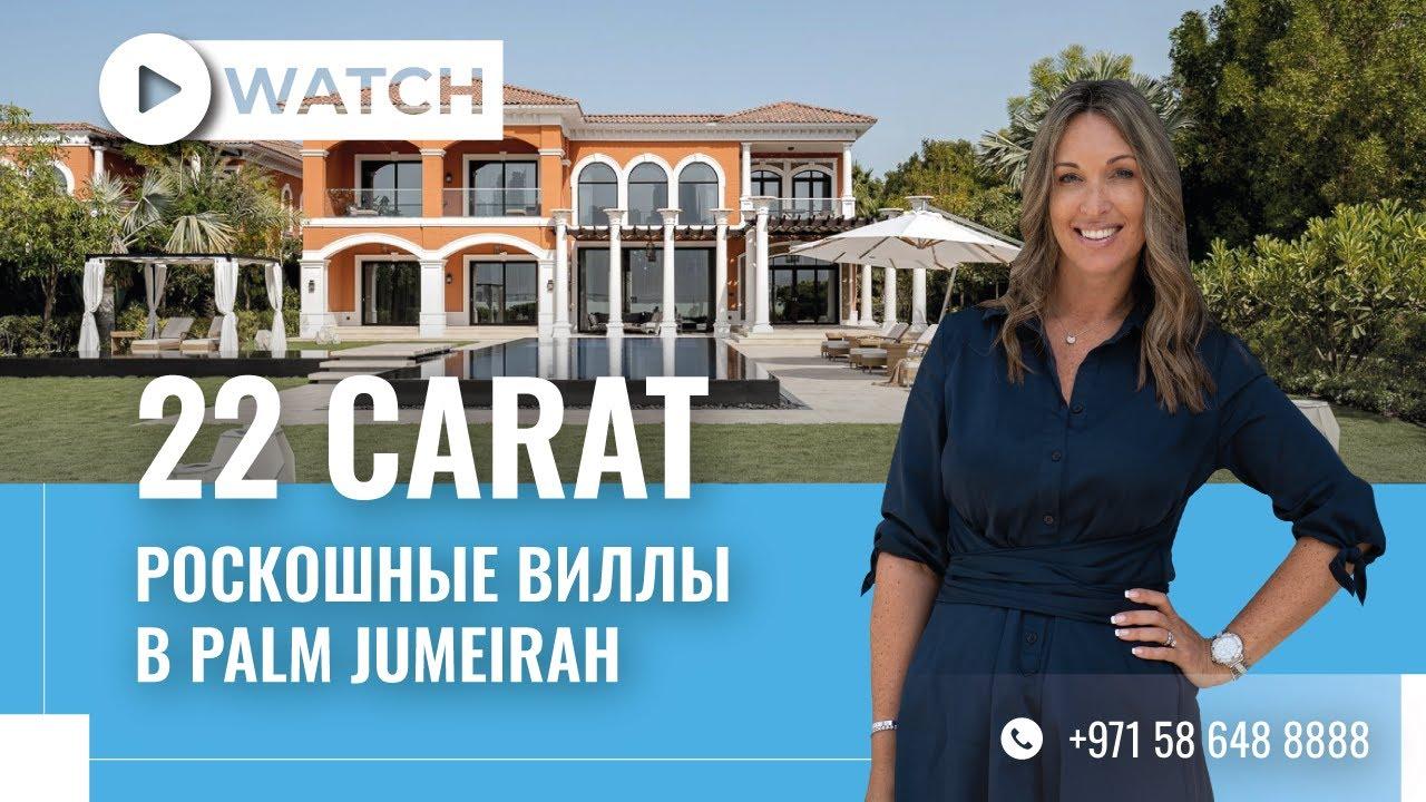 XXII CARAT – Купить виллу на Пальм Джумейра в Дубае