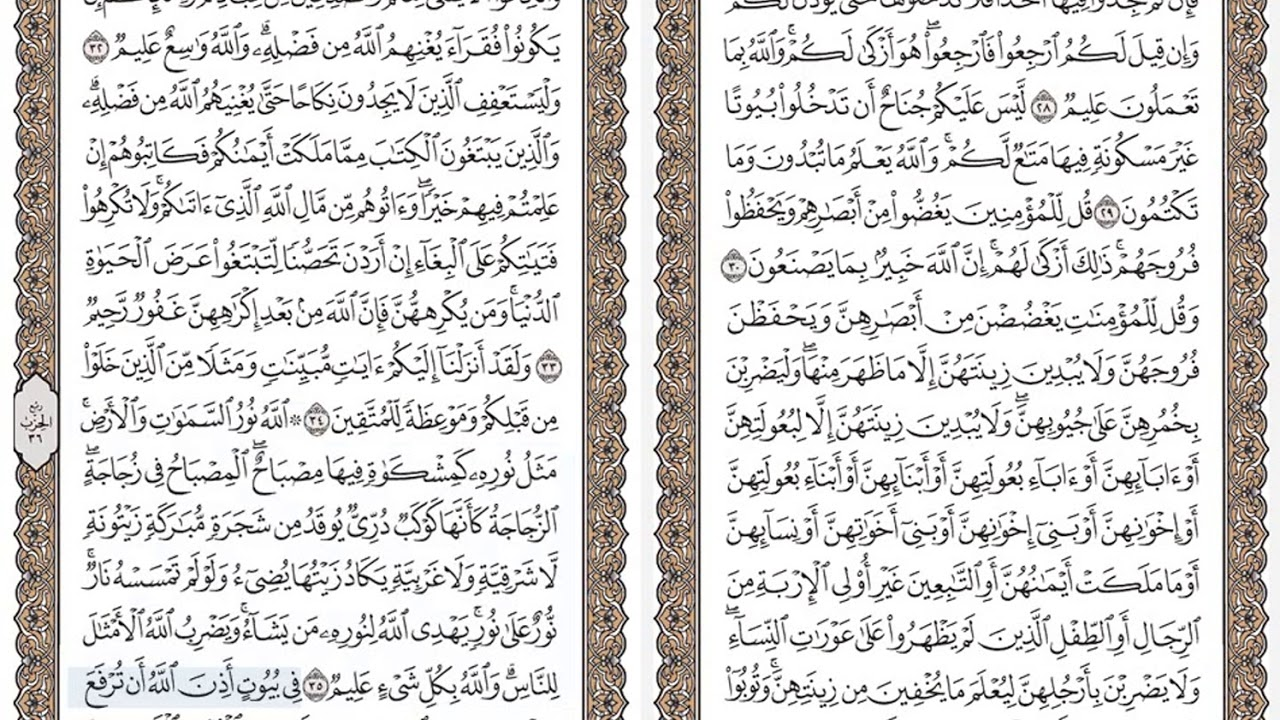 سوره النور منصور السالمي ايه 35 الى 38 Youtube