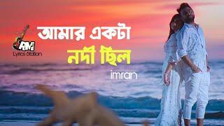 Amr Ekta Nodi Chilo - Imran Mahmudul Mp3 Song Download