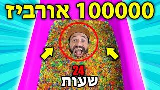 אתגר מטורף!!! 24 שעות בתוך אמבטיית אורביז עם 100000 כדורים