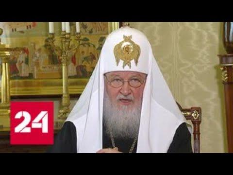 Патриарх Кирилл: церковь никогда не станет политической силой - Россия 24