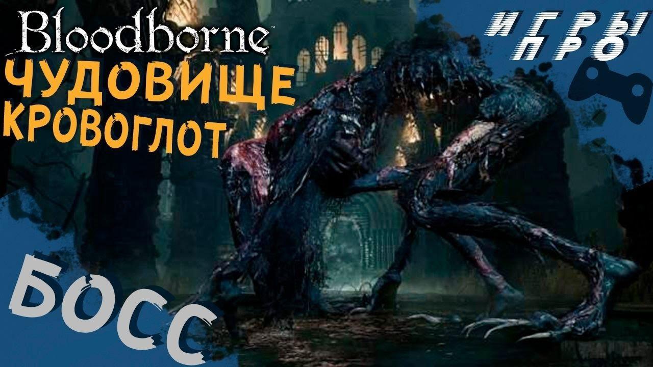 Как победить Чудовище-Кровоглот в Bloodborne (Бладборн, Порождение крови) ➤ Босс файт