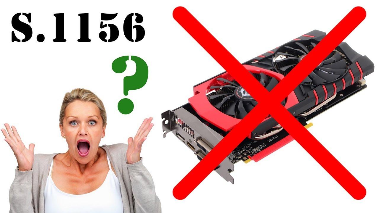 Внимание! На сокете 1156 не работают новые видеокарты?! Решение проблемы