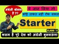 Spoken English -Starter Words(Class -11) Spoken english videos