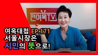 [여옥대첩 EP 171-4] 서울시장은 시민의 뜻으로!