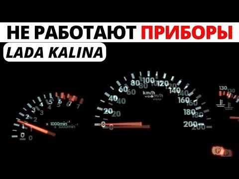 Не работает панель приборов Lada Kalina