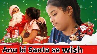 Anu Ki Santa Se Wish l Moral Stories For Kids l Christmas Story In Hindi l Ayu And Anu Twin Sisters