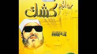 الشيخ كشك رحمه الله - مقتل الحسين -