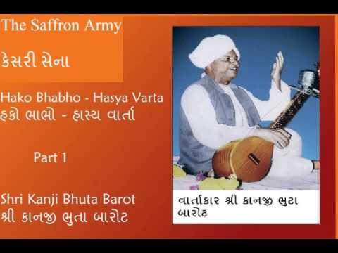 Hako Bhabho - Shri Kanji Bhuta Barot - Part 1