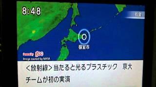 Wii  ニュースチャンネル