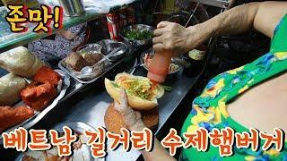 베트남 길거리 수제 햄버거가 만들어지는 과정 | 750원짜리 클래스ㄷㄷ | How To Make Vietnamese Banh mi Sandwich!