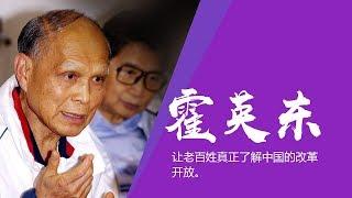 《中国面孔》 霍英东:让老百姓真正了解中国的改革开放 | CCTV