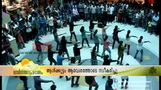 Flash Mob held in Oberon Mall, Kochi