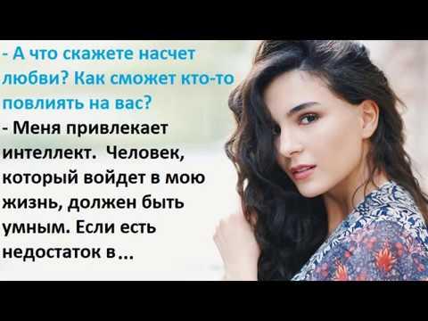 Эбру Шахин интервью на русском / Звезда сериала Ветреный