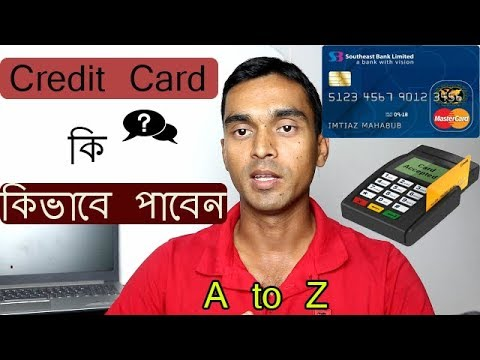 Credit Card-কি❓কিভাবে পাবেন❓Credit card in Bangladesh।।A to Z  bangla tutorial🔥🔥