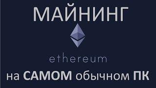МАЙНИНГ криптовалюты ETHEREUM на обычном ПК