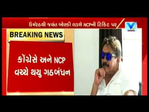 Congress & NCP form alliance for Gujarat Vidhan Sabha Elections | Vtv News